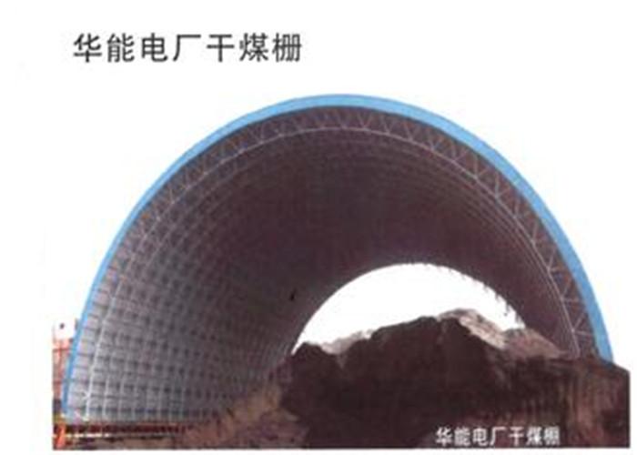 华能电厂干煤棚.jpg
