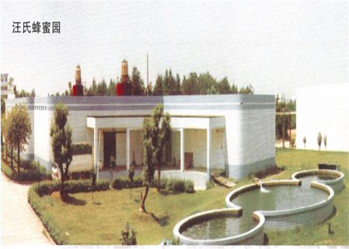王氏蜜蜂园.jpg